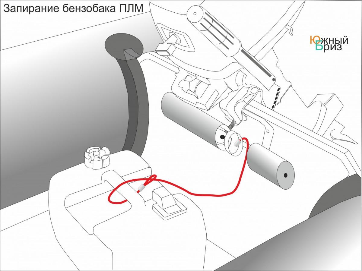 защита бензобака лодочного мотора