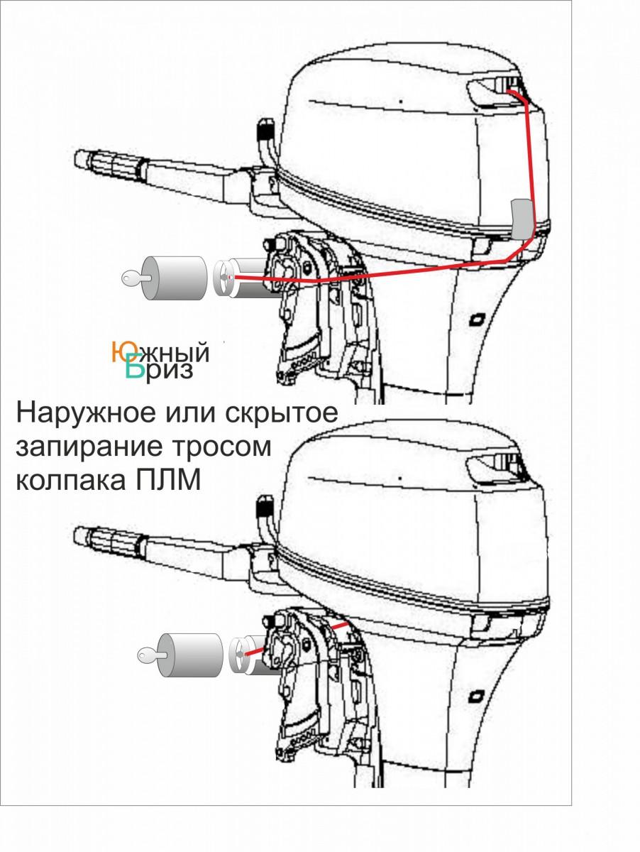 замок для подвесного лодочного мотора