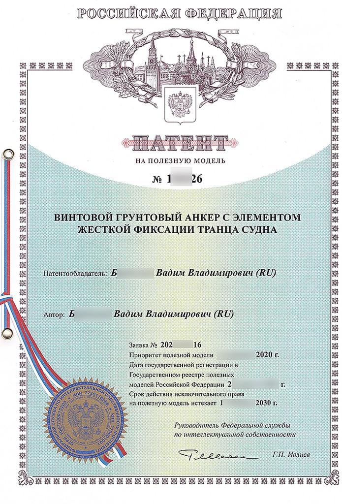 патент на защиту лодки от угона