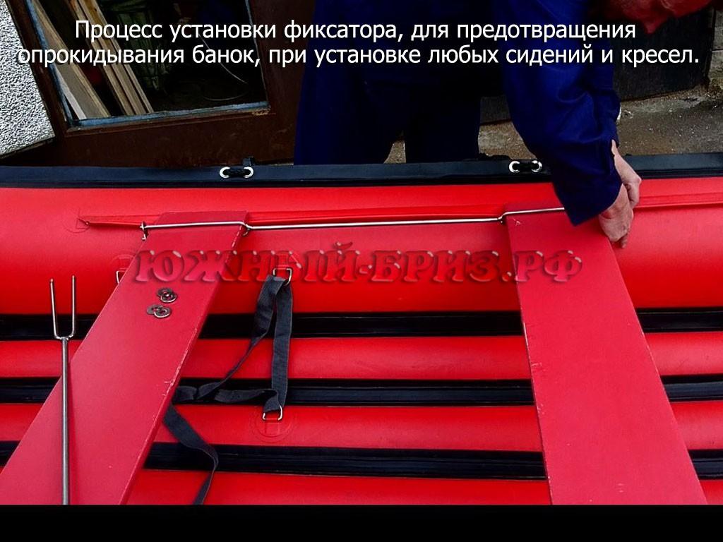 Установка фиксатора стандартной длины на лодку пвх