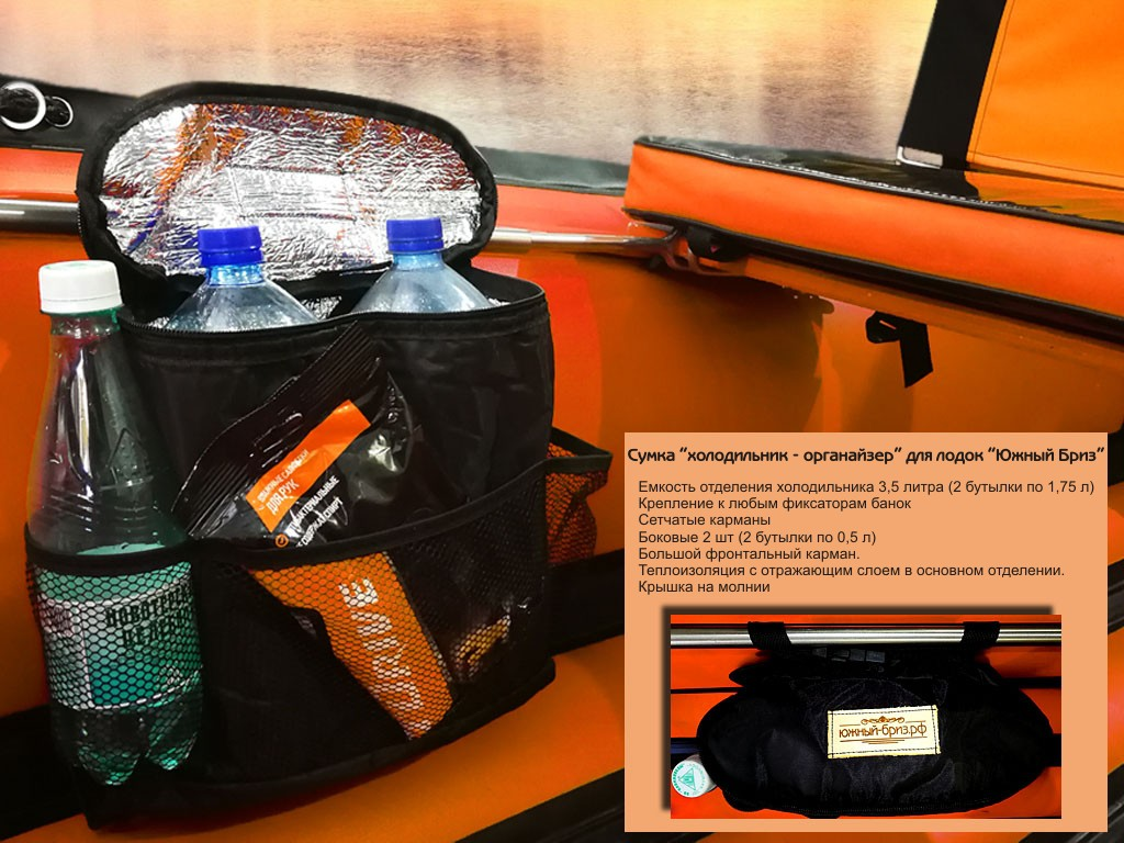 сумка холодильник для лодки